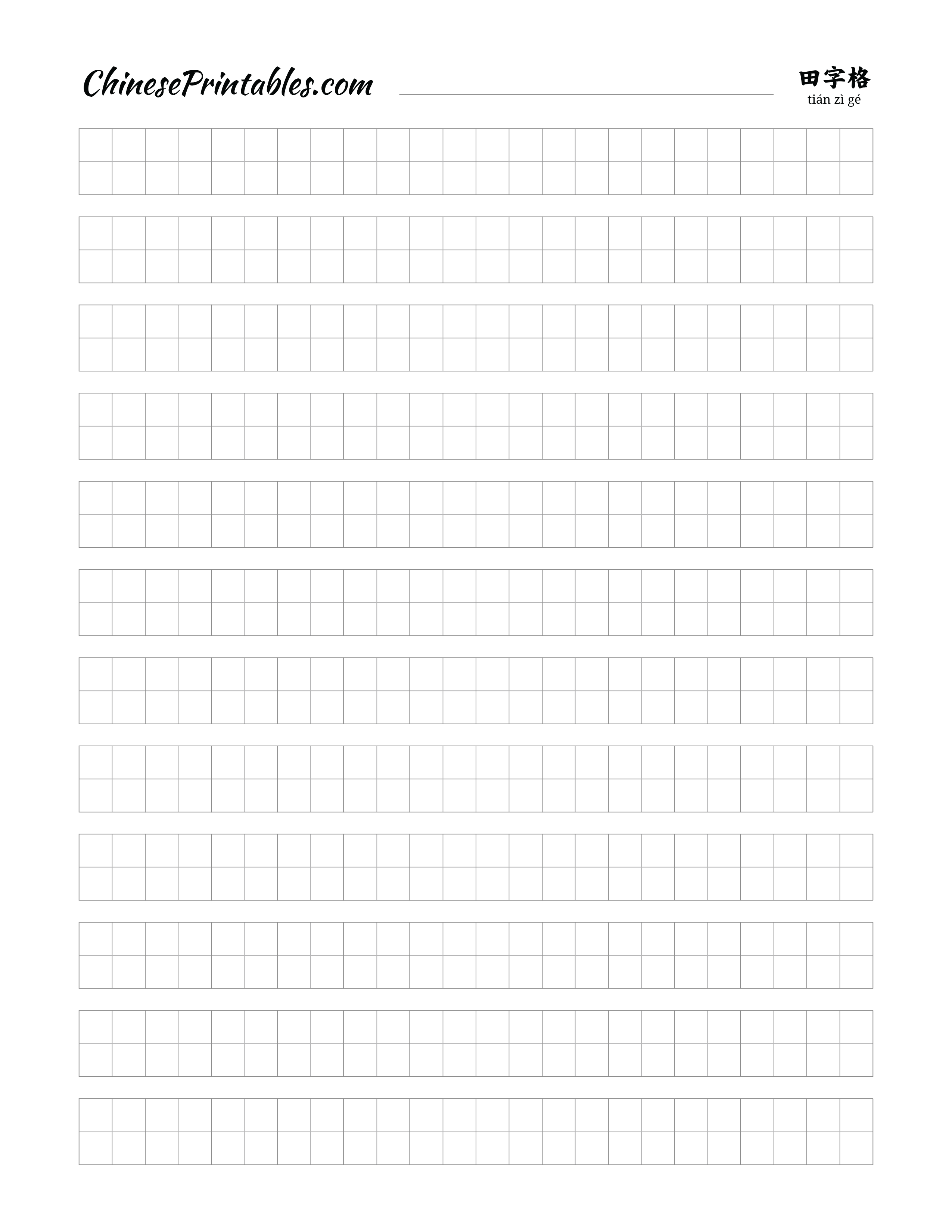 Chinese Character Blank Printable Worksheet   Chinese