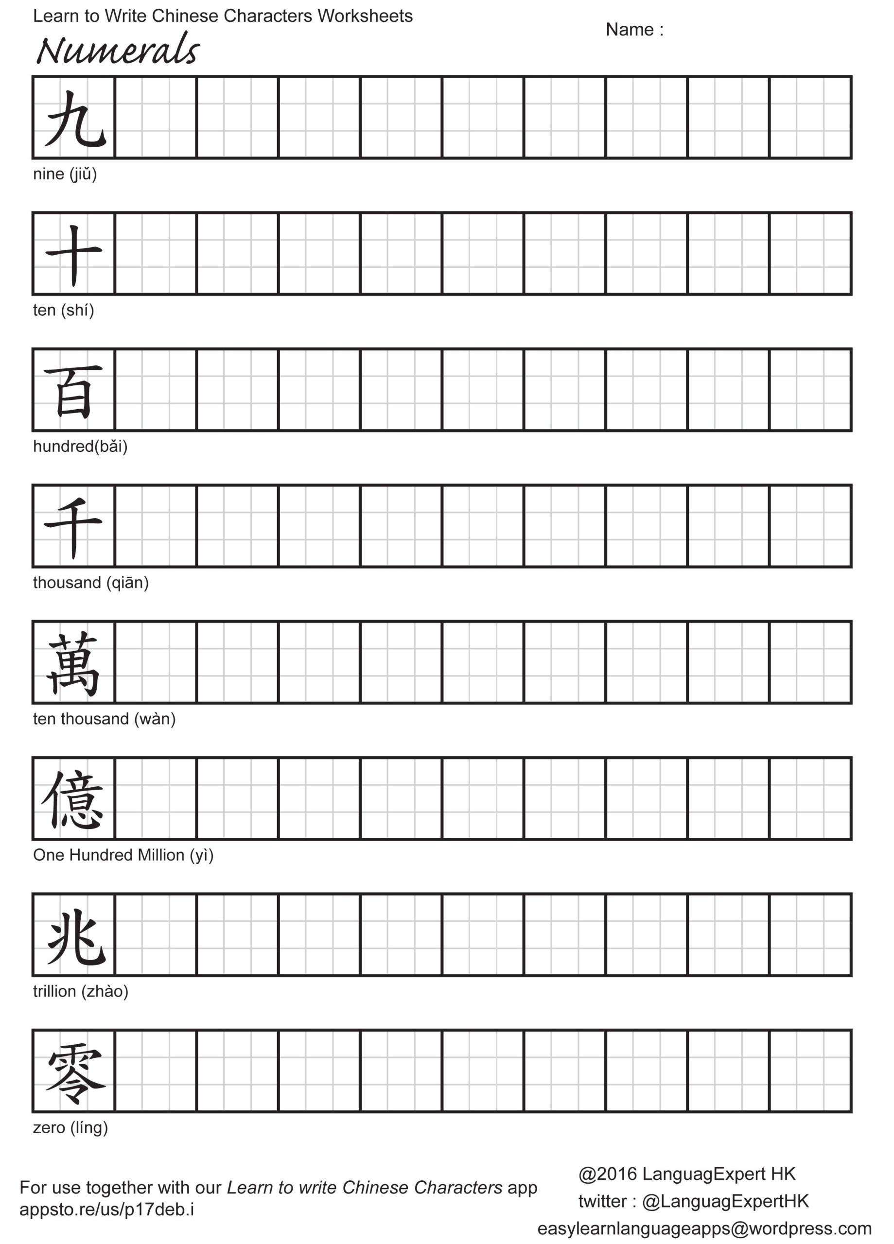 Chinese Characters Writing Worksheet