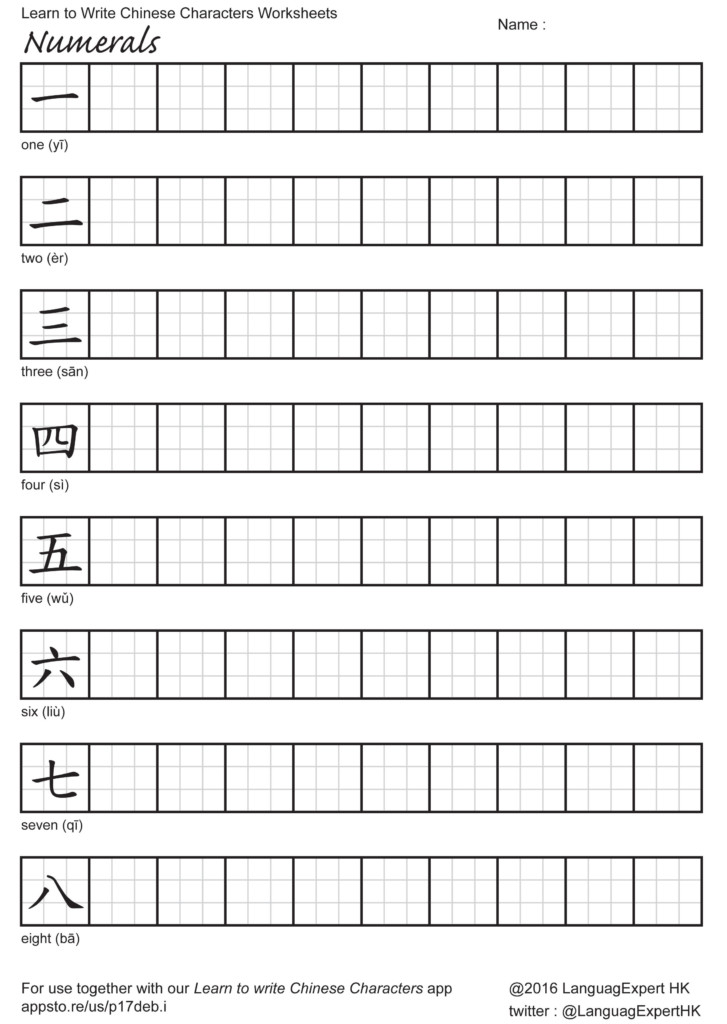 Learn To Write Chinese Characters Worksheets | Write Chinese
