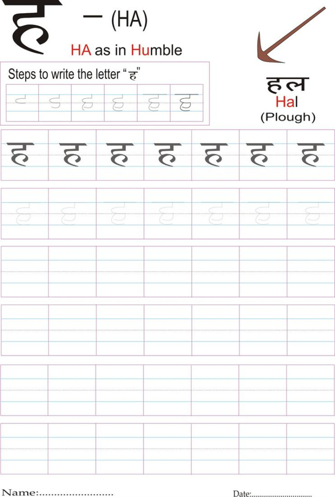 Staggering Hindi Alphabet Worksheets Learning Art Gallery