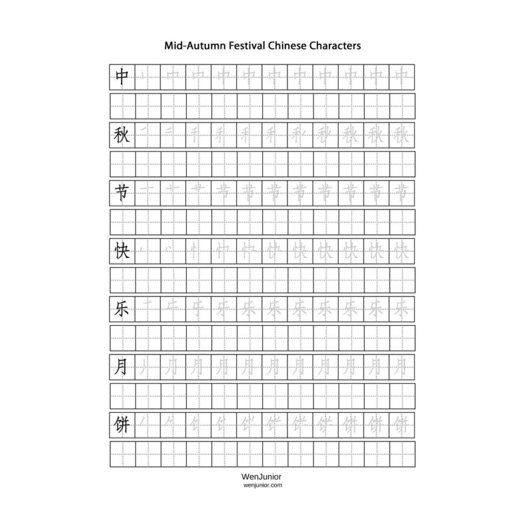 This One Page Chinese Character Handwriting Practice Sheet