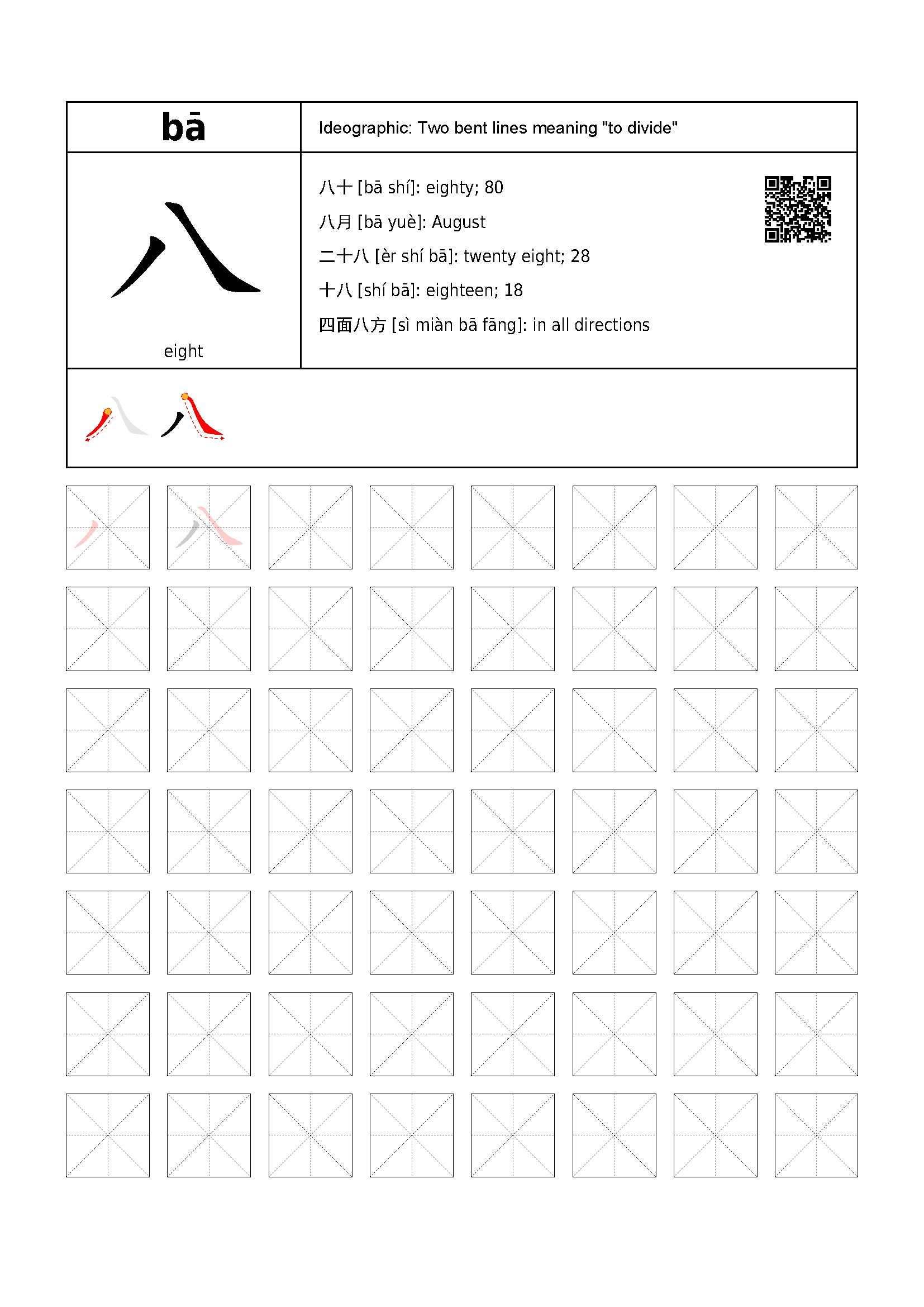 Chinese Character Writing Practice: 八 – Chinese Worksheets