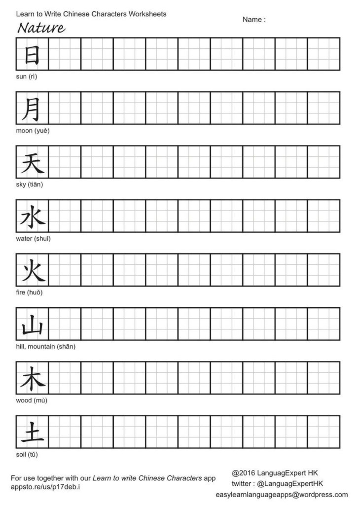 Chinese Characters Worksheets   Write Chinese Characters