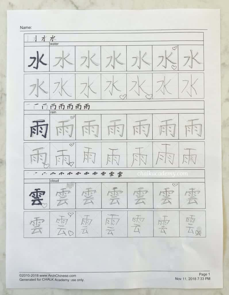 Chinese Writing Worksheets - Simplified And Traditional Chinese