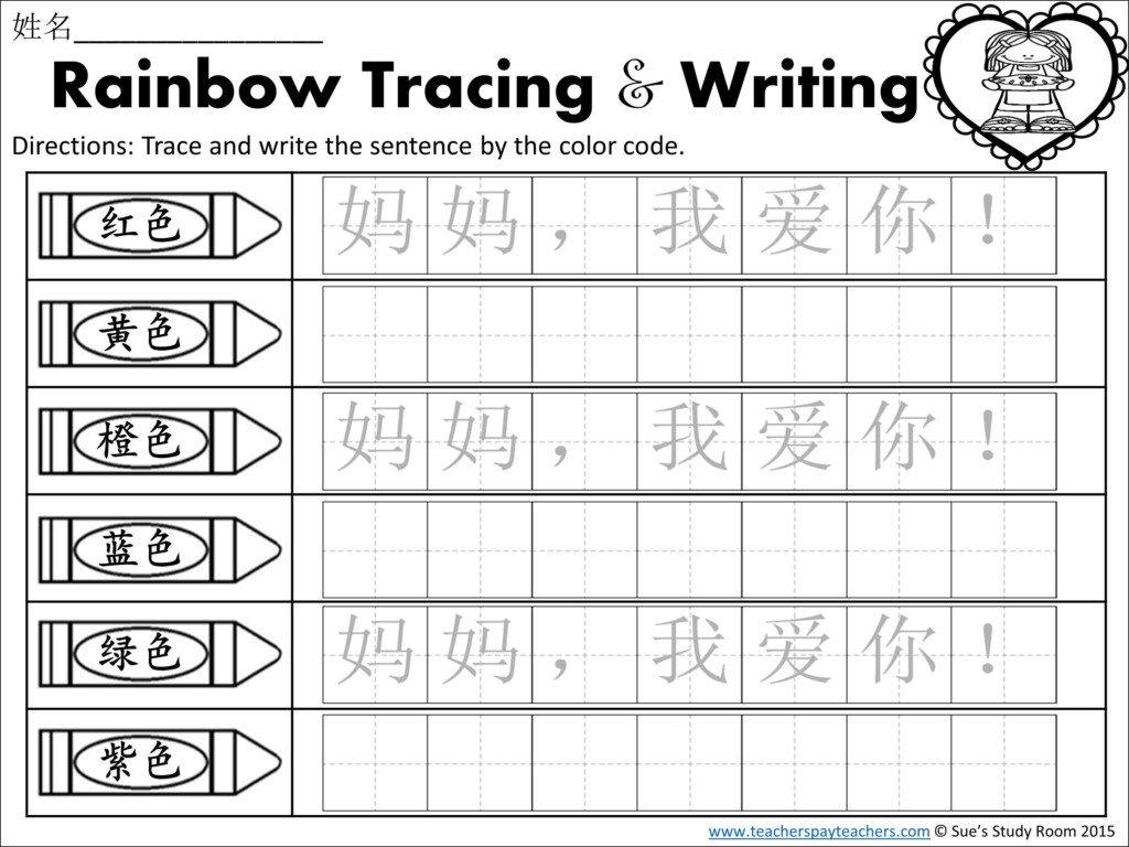 Free: Mother's Day Rainbow Tracing And Writing (Chinese