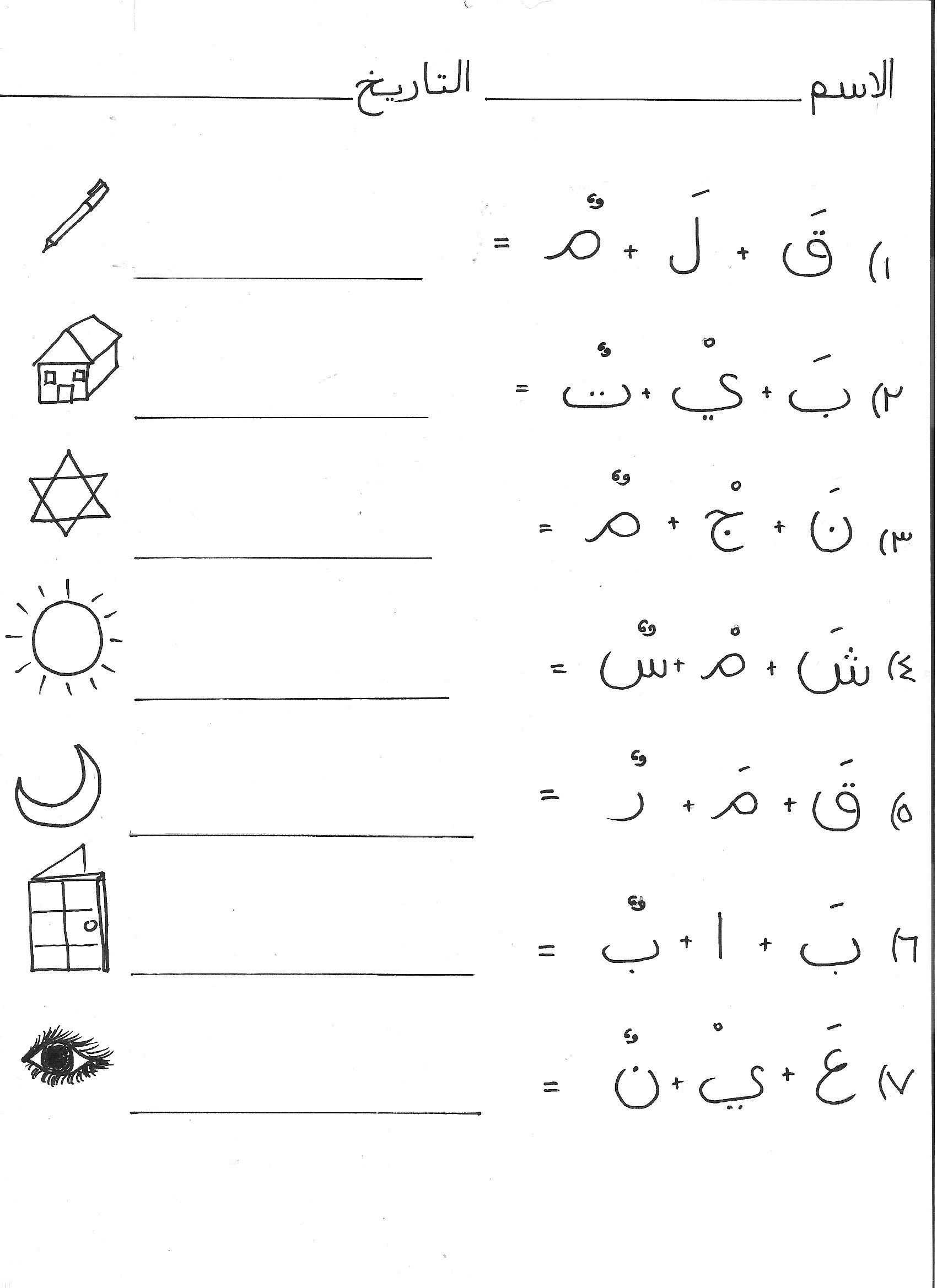Joining Letters To Make Words - Funarabicworksheets | Arabic
