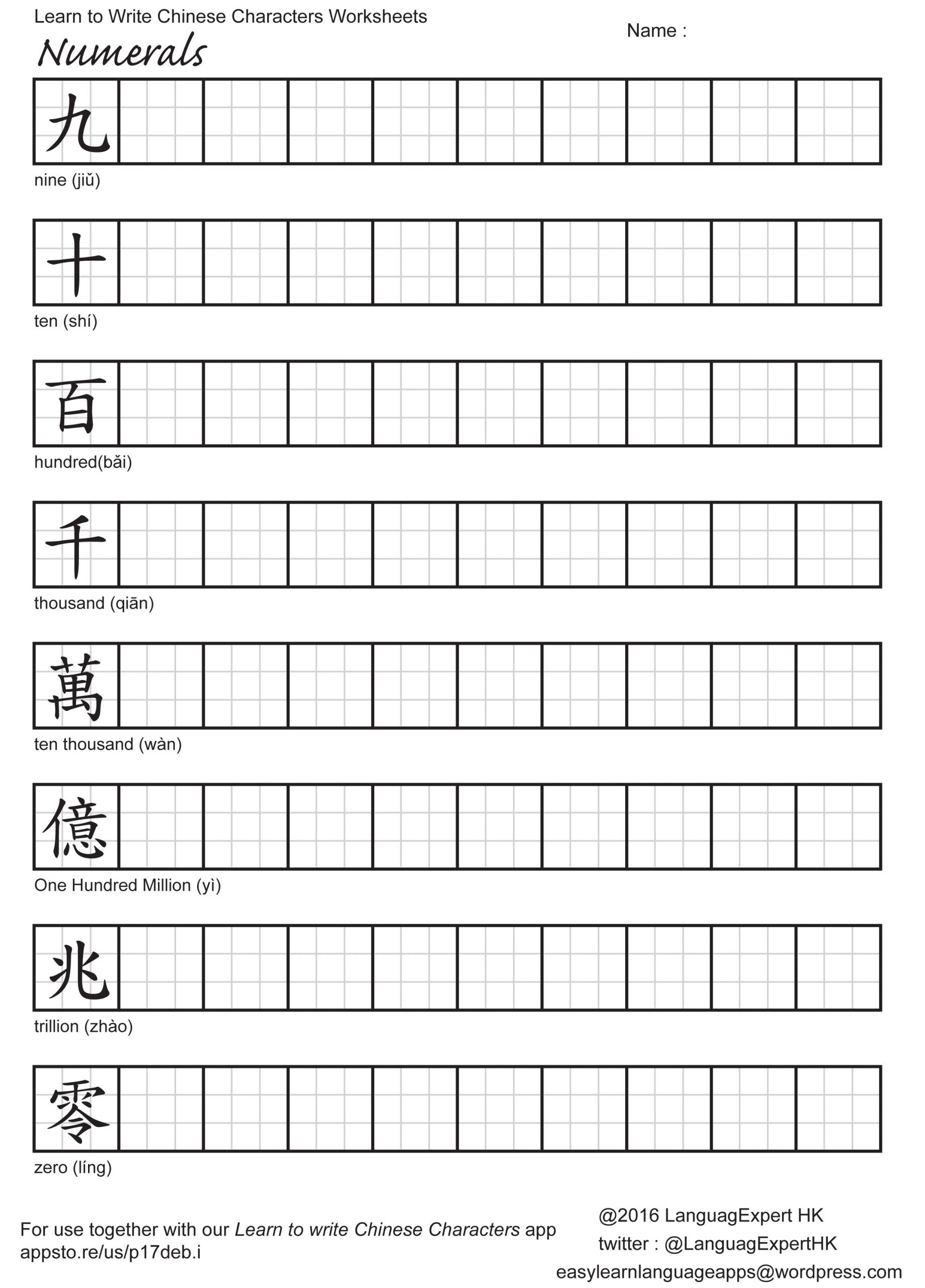 Writing Worksheets Character Art Gallery Learn Toite Chinese